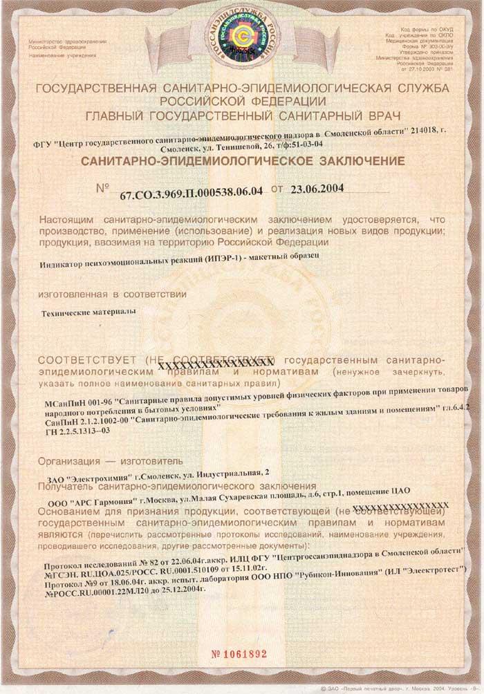 Справка 002 о у Сухаревская медицинская справка форма 046-1ярославль