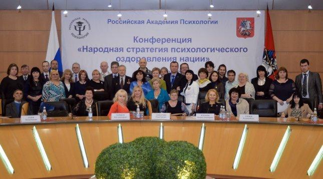 Российская Ассоциация Психологии - Балыкин Александр Иванович
