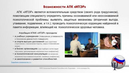 Мониторинг эмоционального состояния - Российская Ассоциация Психологии - Балыкин Александр Иванович